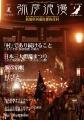 平成23年彌彦神社燈籠祭り