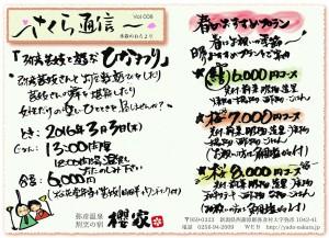 sakuraya新聞
