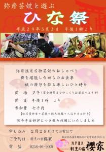 H29芸妓遊び3月3日