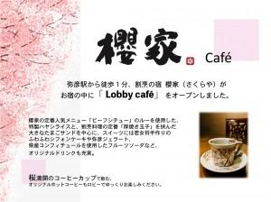 櫻家cafe