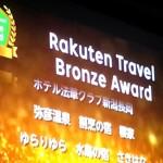 受賞されたお宿がスクリーンに映し出されます。
